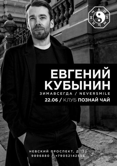 Евгений Кубынин