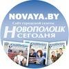 Новополоцк сегодня | новости