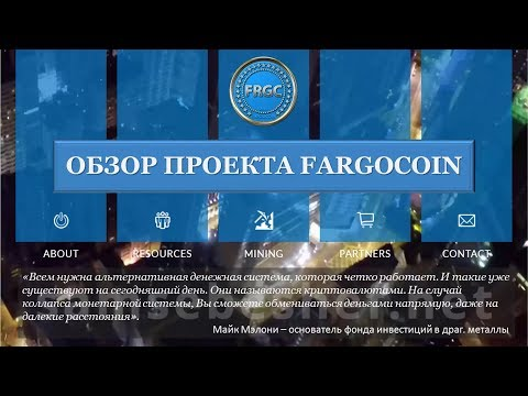 Обзор проекта FargoCoin