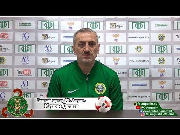 Муслим Далиев Послематчевая пресс конференция Ангушт Дружба