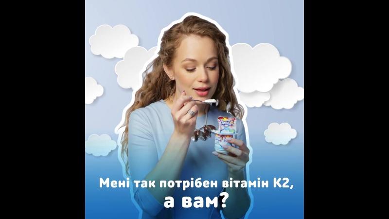 Один шанувальник вітаміну K2 в родині Яни Соломко точно є.