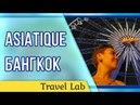 Asiatique Bangkok Обзор необычного ТЦ на воде в Бангкоке