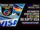 MASSCRYP Как вывести деньги с биржи С-СЕХ.СОМ на карту VISA. Уроки от MASSG0_TEAM