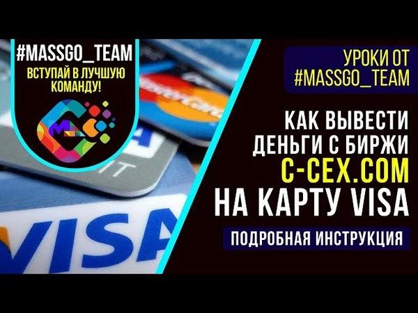 MASSCRYP Как вывести деньги с биржи С-СЕХ.СОМ на карту VISA. Уроки от MASSG0_TEAM » Freewka.com - Смотреть онлайн в хорощем качестве