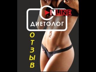 отзыв Новикова Алена по программе онлайн диетолог