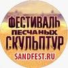 Фестиваль песчаных скульптур 2018 в СПБ