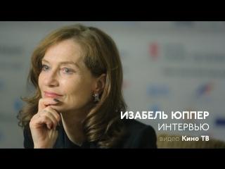 Изабель Юппер: «Мы выросли на классических русских фильмах»