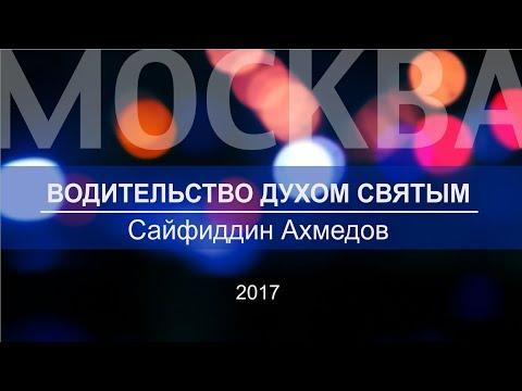 Сайфиддин Ахмедов - Водительство Духом Святым 27.08.2017