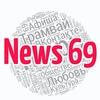 News 69