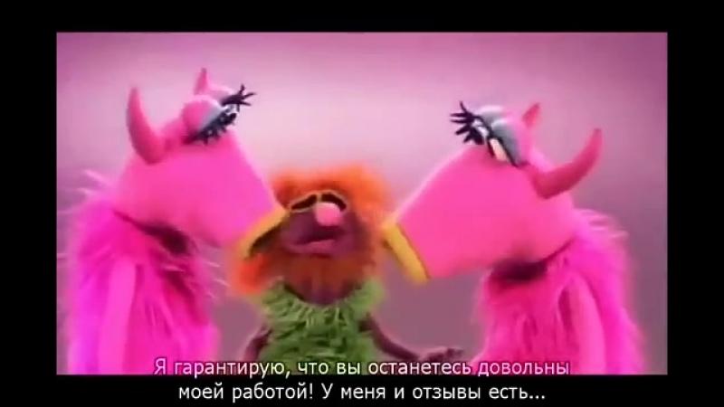 Риэлтор против Клиентов - Muppet Show - Демпинг комиссии