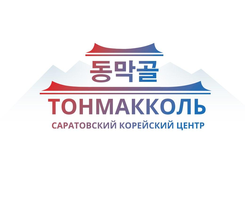Афиша Саратов День рождения Тонмакколя 2018