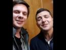 Дмитрий Комаров и Владимир Зеленский поют
