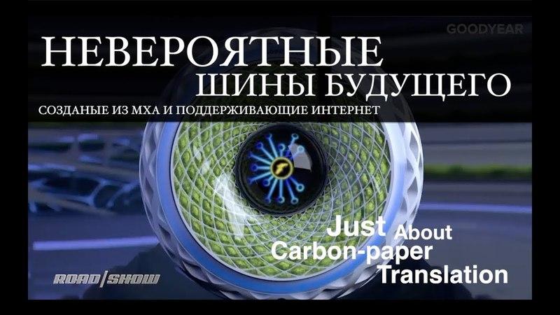 New🔴 Невероятные шины БУДУЩЕГО - OXYGEN очищают воздух и вырабатывает электричество
