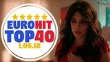 ЕвроХит ТОП 40 Хит-Парад за неделю от 1 Июня 2018 Европа Плюс EUROPA PLUS EuroHit TOP 40