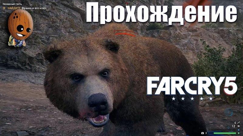 Far Cry 5 Прохождение 41➤ Ищу снежного человека Тир Зов природы Незваный гость