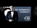 007 Координаты Скайфолл 27 мая на РЕН ТВ