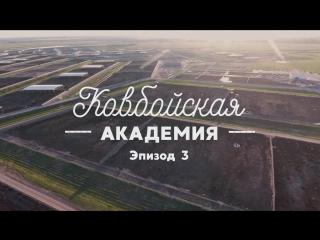 «Ковбойская академия» промо 3 серия