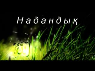 Надан адам деген кімдер!Ерлан Ақатаев