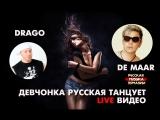 De Maar &amp Drago - Девчонка русская танцует