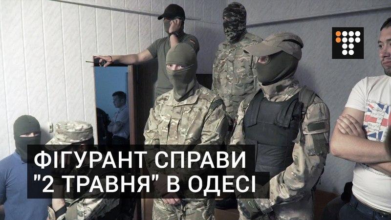 випускають і садять, і так вже 4 раз - росіянин - фігурант справи 2 травня в Одесі