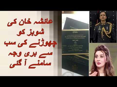 Ayesha Khan and Maj Uqbah Hadeed Malik are getting married on 15th April 2018