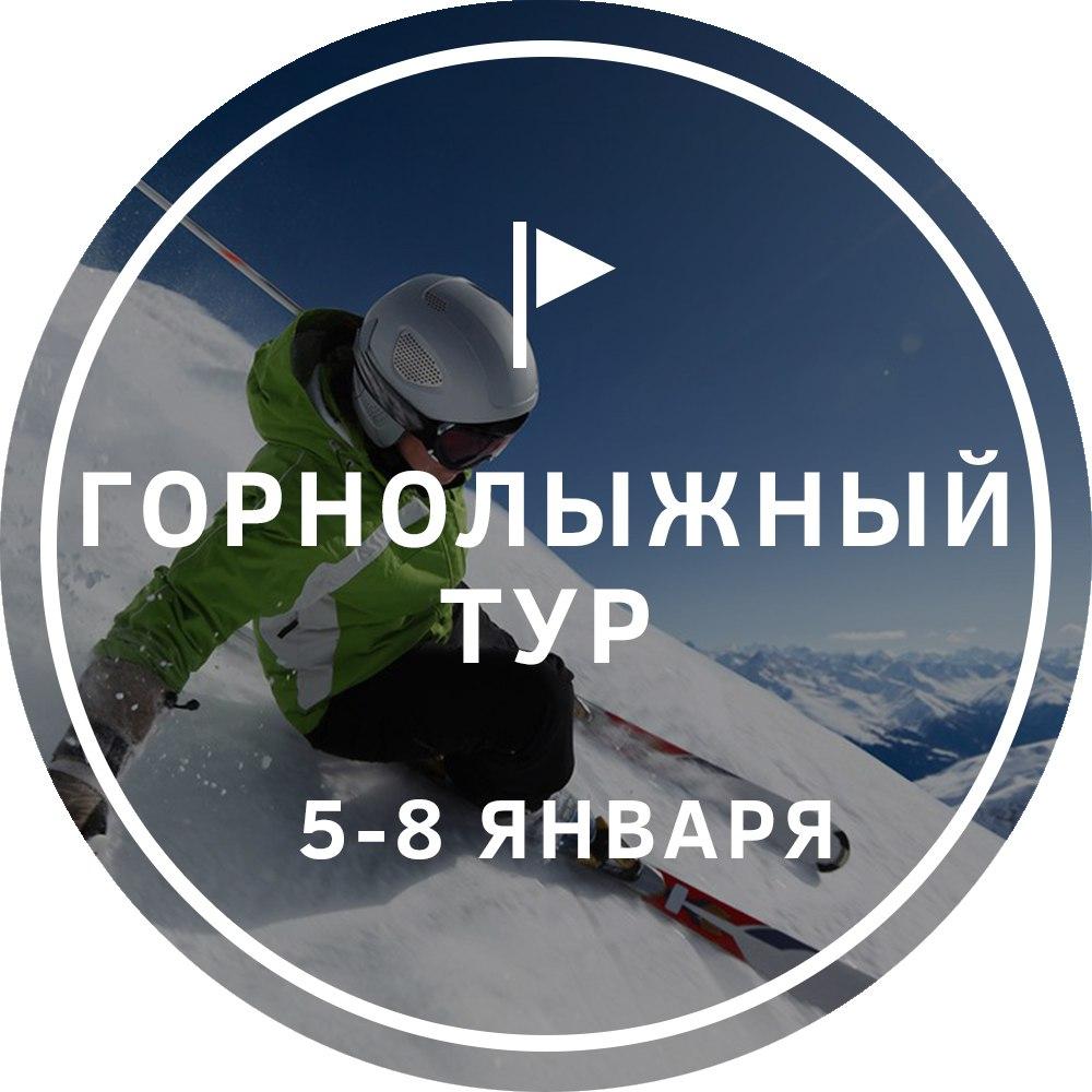 Афиша Тольятти ЛУЧ Горнолыжный тур на Урал 5 - 8 января