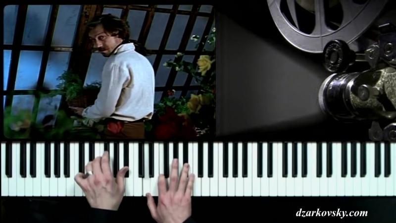 А.Рыбников - Тот самый Мюнхгаузен музыка из к-ф (пианино)