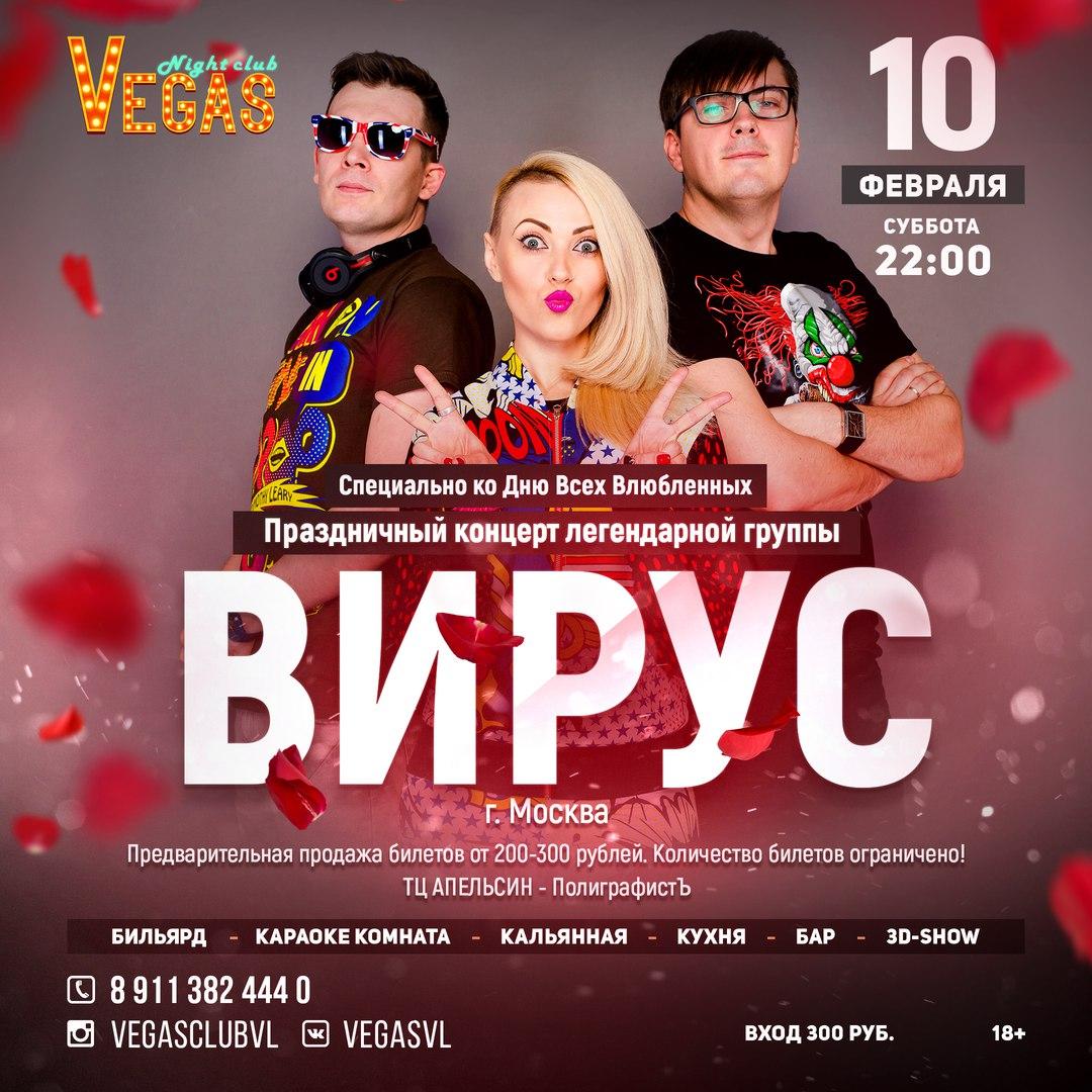 Афиша Великие Луки 10.02 концерт ВИРУС в В.Луках