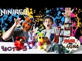 Папа Дома • Папа РОБ и ЯРИК: Сборка Надахана и Джея #LEGO NINJAGO!