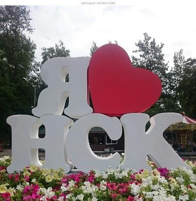 Любимый Новосибирск