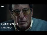 Патерно | Paterno | Тизер