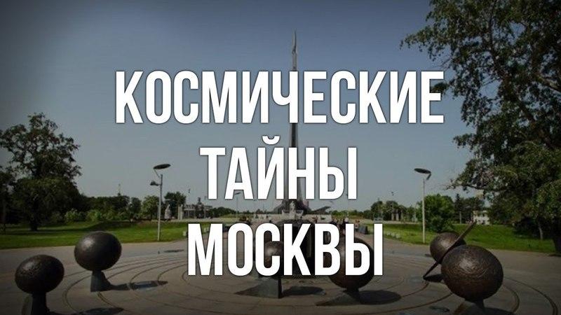 Космические тайны Москвы