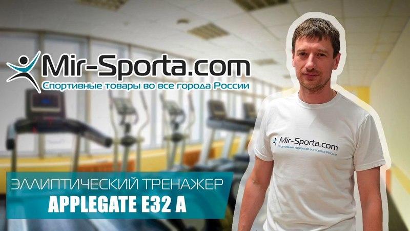 Эллипс Applegate E32 A Mir