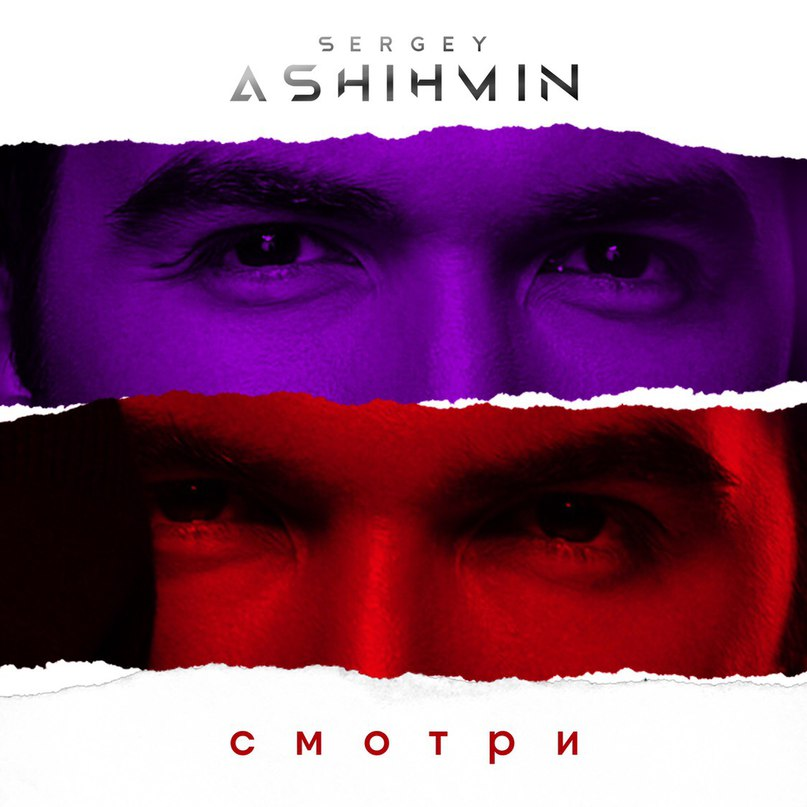 Сергей Ашихмин |