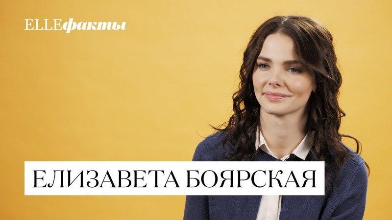 ELLE Факты Елизавета Боярская о сыне и Сплине