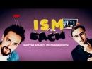 """ISMBDSM 7. Быстрые диалоги, спорные моменты. """"Как будет проходить speed dating на ISM?"""""""