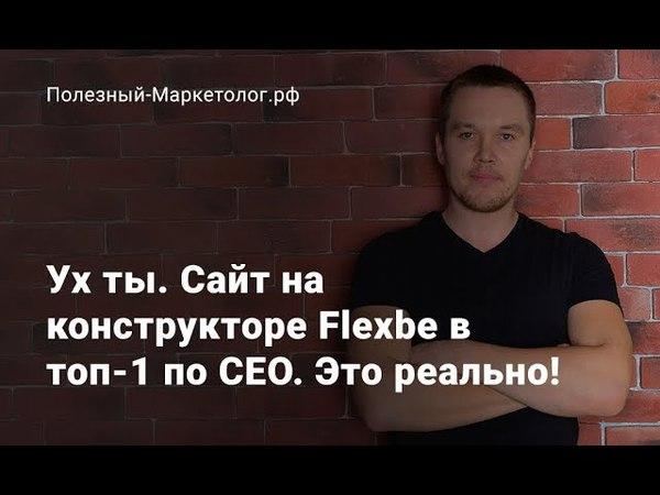 Как вывести сайт в топ-1 в СЕО, который сделан на конструкторе Flexbe?