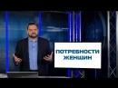 Потребности женщин (Виталий Орлов)