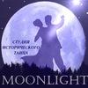 Студия исторического танца Moonlight