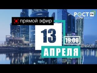 Live 13.04  [ Ярослав Самойлов - Как привлечь и удержать достойного мужчину ]