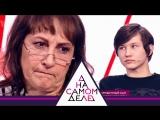 «Пусть мама услышит»: Брошенный сын Евдокии Германовой нашёл родную мать?