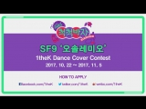 [Mirrored] SF9(에스에프나인) _ O Sole Mio Choreography(오솔레미오 거울모드 안무영상)_1theK Dance Cover Contest