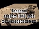 Белгород, август 1943 года, фотокорреспондент ТАСС Г. Санько в освобожденном городе