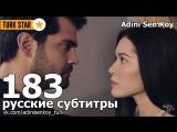 Adini Sen Koy / Ты назови 183 Серия (русские субтитры)