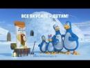 Kinder Pingui Карамель - Пираты