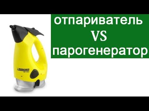 Как выбрать парогенератор отпариватель и паровую швабру