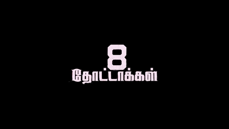 Трейлер Фильма: Невиновный / 8 Пуль / 8 Thottakkal (2017)