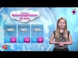 Прогноз погоды мегаKIDS на 30 мая Калуцкая Юлия