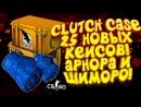 SHIMOROSHOW CLUTCH CASE! - ОТКРЫВАЕМ 25 НОВЫХ КЕЙСОВ! - ШИМОРО И АРНОРА В CSGO