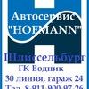 "Автосервис HOFMANN ""ГК Водник"" Шлиссельбург"